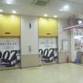【『007 スカイフォール』12/1(土)映画の日公開!!】