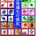 ゴージャスな貴金属✩高価買取中ー★