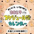 2017年スケジュール帳&カレンダー入荷!!