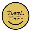『2/24~26まで プレミアム3DAYS!!』
