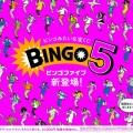 ビンゴ5新登場! 4月3日(月)発売開始!