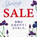 Spring SALE♪春物がお求めやすくなりました(コムザイズム)