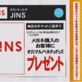 映画を見る前にJINSへ