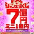 『ドリームジャンボ宝くじ』好評発売中!