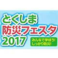 10/15(日) とくしま 防災フェスタ 2017