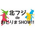 9/30(土) 北フジdeおどりまSHOW!!vol.3