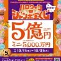 新登場!2つの「ハロウィンジャンボ宝くじ」を同時発売!