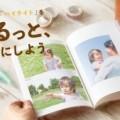 写真を本にしよう!