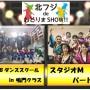 4/1(日)北フジdeおどりまSHOW!! vol.7