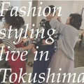 4/18(水)ファッションスタイリングライブ