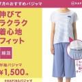 ハピンズ  7月おすすめのパジャマ 1500円♪