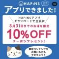 HAPINS公式アプリできました!