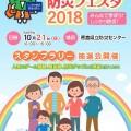 10/21日(日)とくしま防災フェスタ2018