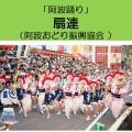 10/21日(日)阿波踊り「扇連」 阿波おどり振興協会