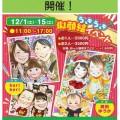 12/1日(土)15日(土)うきうき似顔絵イベント!