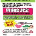 11/20日(火)健康相談会 開催! 参加費無料