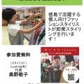 11/21日(水)オシャレlesson 参加費無料!