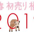 2019JINS福袋、年始より発売!