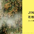 JINS花粉CUT発売!下取りキャンペーンも実施中!(~28日迄)