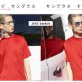 1本でメガネにもサングラスにも!「JINS Switch」好評発売中!