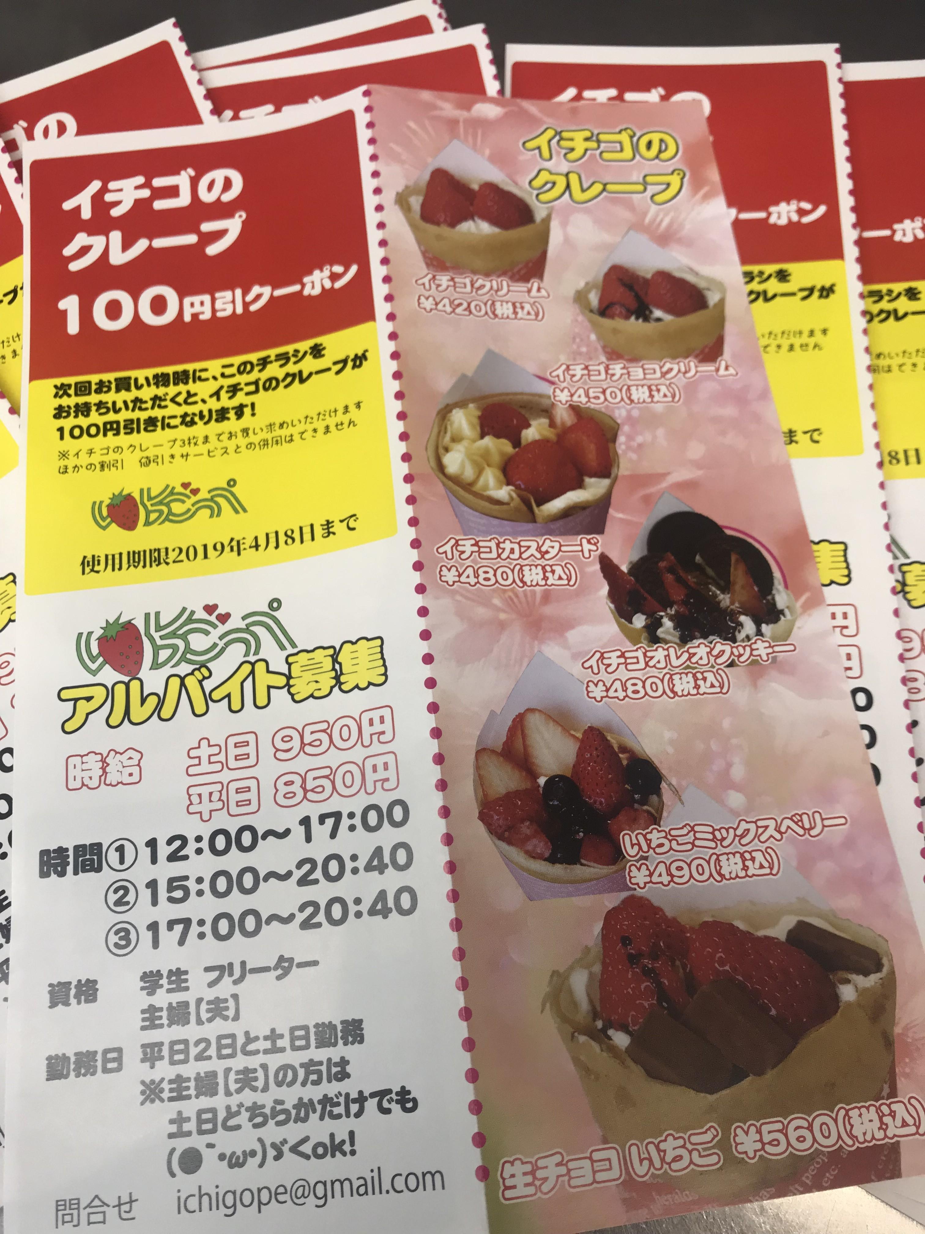 いちごのクレープ全品100円引き!!!