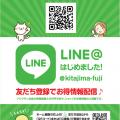 【LINE@やってます☆】