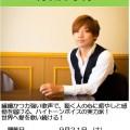 9/21日(土) Tatsuyaインストアライブ