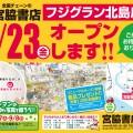 8月23日宮脇書店フジグラン北島店オープン!