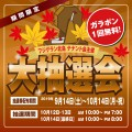 10/12(土)13(日)14(月)『秋の大抽選会開催!!』