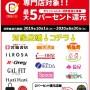 『エフカがお得!』専門店対象!!最大5パーセント還元