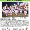 1/26日(日)「阿波踊り」阿波鳴連(阿波おどり振興協会)