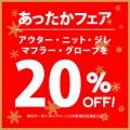あったかフェア20%OFF開催中 BRICK HOUSE by Tokyo Shirts