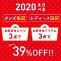 2020年福袋 BRICK HOUSE by Tokyo Shirts