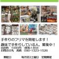 定期:毎月第3土曜日は『手作りフリーマーケット』開催!