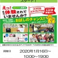 1/16日(木)~ ココロスマイルプラザ スタート!