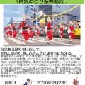 2/23日(日) 「阿波踊り」 水玉連(阿波おどり振興協会)