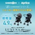 Aprica ベビーカー『LUXUNA Air Compact』最新モデル 9/4新登場!