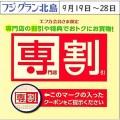 9月19日~28日専門店がお得!専割対象店舗