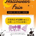 ☆F.O.KIDSのハロウィンパーティ