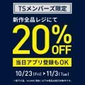 お得なお知らせ!!【秋の会員様限定フェア 新作20%OFF】開催致します。10/23[Fri]~11/3[Tue] BRICK HOUSE by Tokyo Shirts