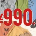 ☆★子どもトレーナー990円均一★☆