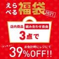 【予告】2021福袋販売!!12/29(火)~1/1(金) BRICK HOUSE by Tokyo Shirts
