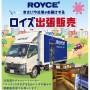 6/25-27 ROYCE'出張販売車がやって来る!