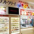 いちご★クレープ開始&バナナチョコ260円フェア(*^_^*)