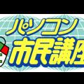 新春スタート応援キャンペーン