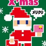 クリスマスポスター2016