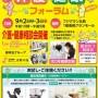 9/2(土)3(日)「介護・健康フォーラム」
