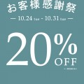 Green Parks topic お客様感謝祭20%OFF