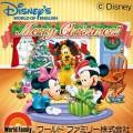 11/25(土)26(日)「ディズニーの英語システム」Christmasフォトセッション