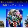 2/4(日)渦戦士エディーショー